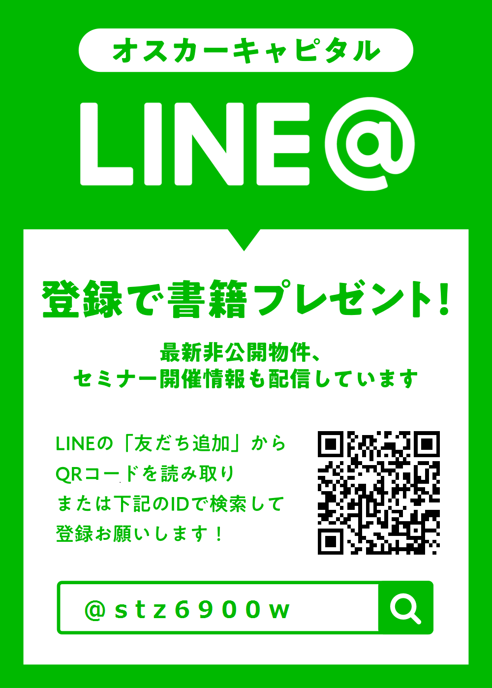 LINE@登録で書籍プレゼント|オスカーキャピタル